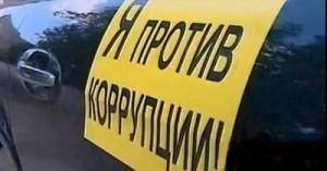автопробег против коррупции