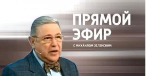 прямой эфир. евгений петросян