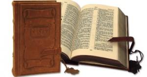 Библию перевели на современный язык