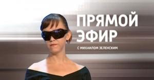 прямой эфир выпуск 24.08.2011
