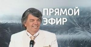 Прямой эфир 13 января 2012 года