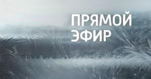 Прямой эфир 16 января 2012 года
