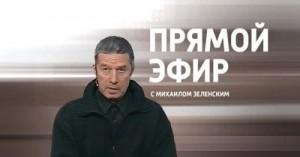 Прямой эфир 9 февраля 2012 года