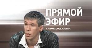 Прямой эфир 10 апреля 2012 года
