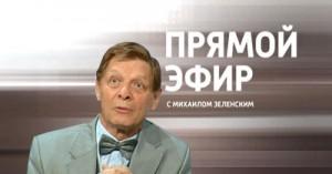 Прямой эфир выпуск 4 июня 2012 года