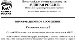 Единая Россия просит прокуратуру проверить листовки Навального