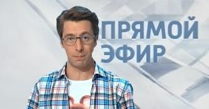 Прямой эфир 13 августа 2012 года