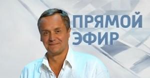 Прямой эфир 16 августа 2012 года