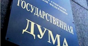 В Госдуму внесен законопроект об оскорблении чувств верующих