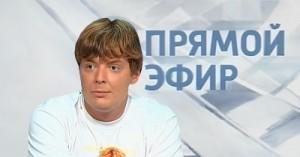 Прямой эфир 7 сентября 2012 года