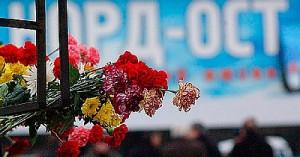 Прошло десять лет со дня трагедии Норд-оста