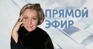 Прямой эфир 10 октября 2012 года