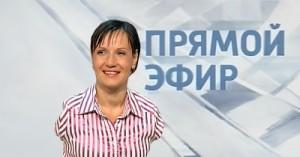 Прямой эфир 8 октября 2012 года