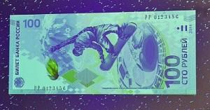 В России выпустят новую олимпийскую 100 рублевую банкноту