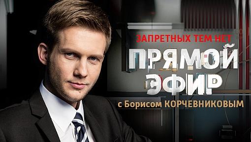Борис Корчевников Прямой эфир