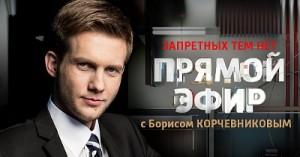 Борис Корчевников новый ведущий Прямого эфира
