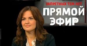 Прямой эфир 10.10.2013