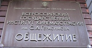 Студент ВГИКа выбросился из окна общежития в Москве