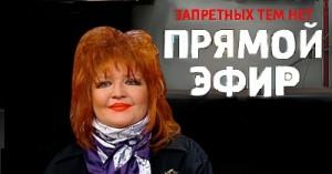 Прямой эфир 24.01.2014