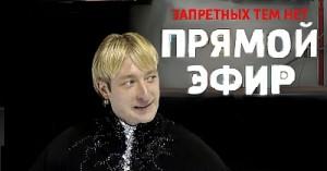 Прямой эфир 18.01.2014