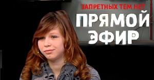 Прямой эфир 26.03.2014