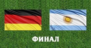 Чемпионат мира в Бразилии: Германия - Аргентина