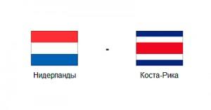 Чемпионат мира в Бразилии: Нидерланды - Коста-Рика