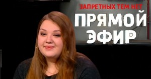 Прямой эфир 21 октября 2014 года