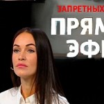 Прямой эфир 18 ноября 2015 года