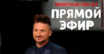Прямой эфир 29 апреля 2016 года