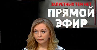 В студии ток-шоу Прямой эфир 19 мая года Анастасия Мокина,...