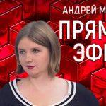 Прямой эфир 19 октября 2017 года