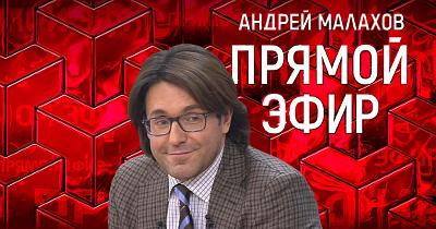 работы: прямой эфир андрей малахов второй раз