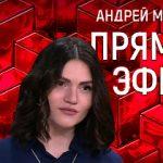 Прямой эфир 21 мая 2018 года