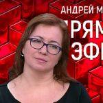 Прямой эфир 24.01.2019