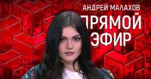Прямой эфир 13.03.2019