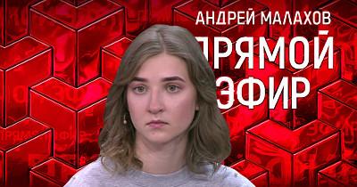 Прямой эфир 20.03.2019