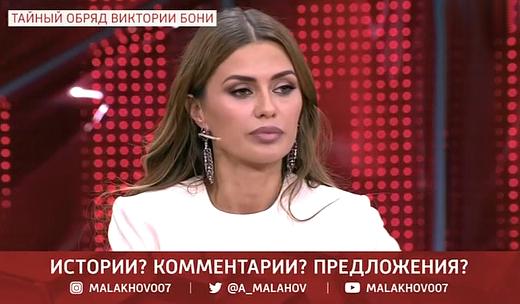 Прямой эфир Виктория Боня фото