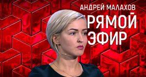 Прямой эфир 20.05.2020