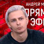 Прямой эфир 20.10.2020